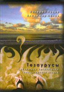Cover for Луков В. А., Луков Вл. А. Тезаурусы: Субъектная организация гуманитарного знания