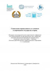 Cover for Социальная справедливость и гуманизм в современном государстве и праве: материалы Международной научно-практической конференции