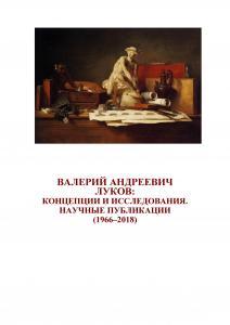 Cover for Валерий Андреевич Луков: концепции и исследования. Научные публикации (1966–2018)