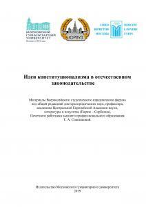 Cover for Идеи конституционализма в отечественном законодательстве: материалы Всероссийского студенческого юридического форума
