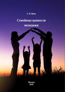 Cover for Семейные ценности молодежи
