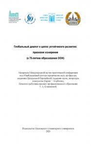Cover for Глобальный диалог о целях устойчивого развития: правовое измерение (к 75-летию образования ООН)