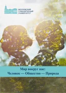 Cover for Мир вокруг нас: Человек — Общество — Природа: сборник материалов Международной студенческой научной конференции. Москва, 22–27 марта 2021 г.