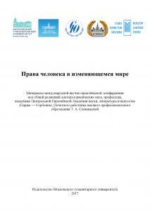 Cover for Права человека в изменяющемся мире: материалы Международной научно-практической конференции