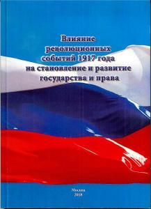 Cover for Влияние революционных событий 1917 года на становление и развитие государства и права: материалы Международного студенческого юридического форума
